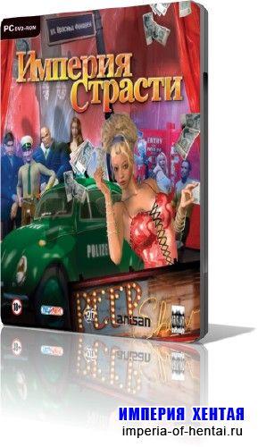 Империя Страсти (2008/RUS)